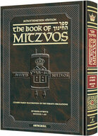 ​Sefer HaChinuch / ​Book of Mitzvos - Practical Judaism and Its Meaning
