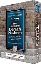 Derech Hashem - Jewish Philosophy and Outlook