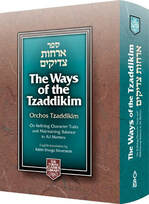 ​Orchos Tazdikim / The Ways of the Righteous - Personal Growth and Relationships